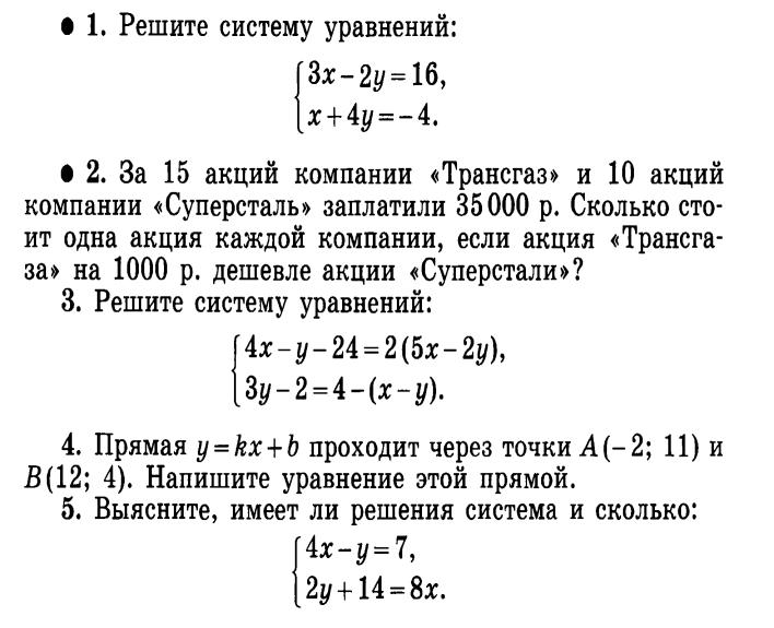 Задачи на тему решение систем линейных уравнений решение логических задач логические элементы
