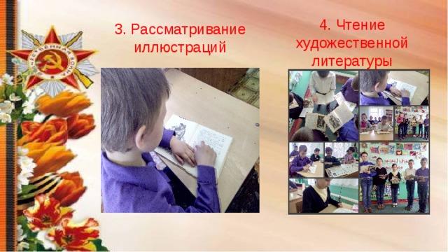4. Чтение художественной литературы 3. Рассматривание иллюстраций