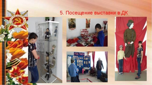 5. Посещение выставки в ДК