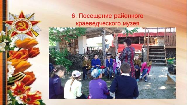 6. Посещение районного краеведческого музея
