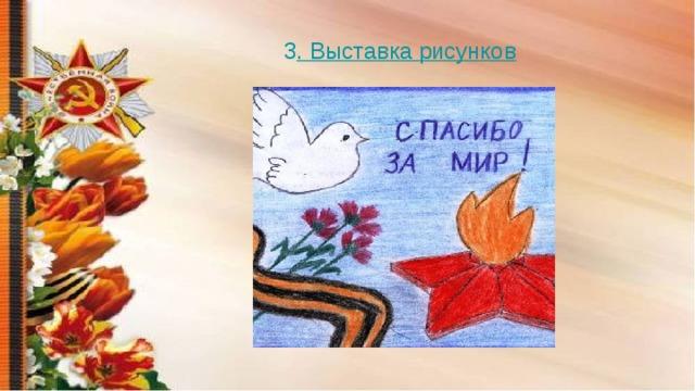 3 . Выставка рисунков