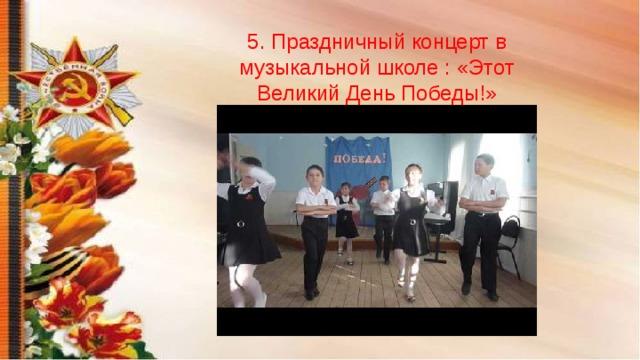 5. Праздничный концерт в музыкальной школе : «Этот Великий День Победы!»
