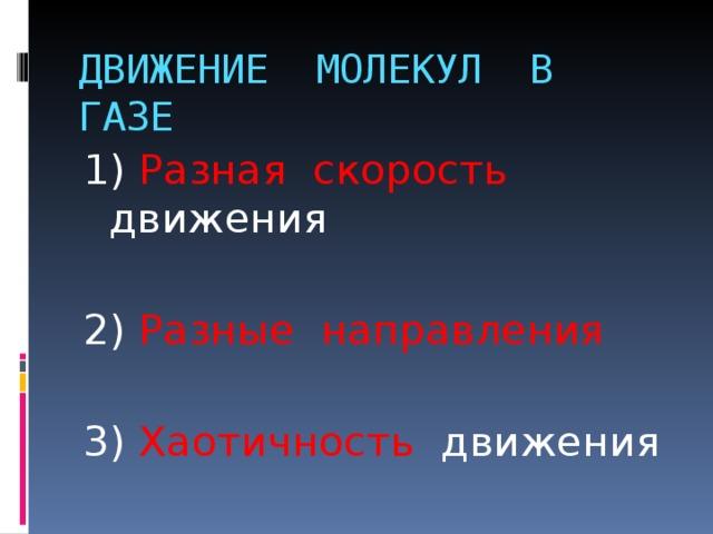 ДВИЖЕНИЕ МОЛЕКУЛ В ГАЗЕ 1) Разная скорость движения 2) Разные направления 3) Хаотичность движения