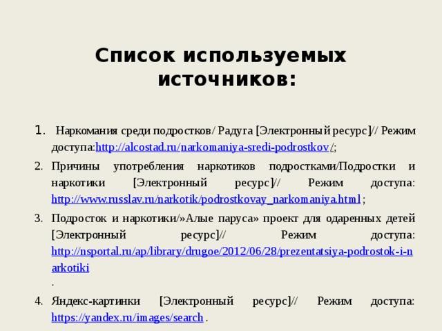 Список используемых источников: