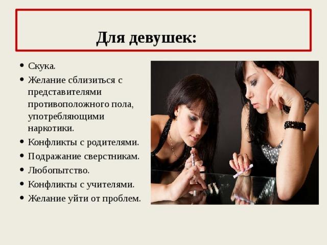 Для девушек: