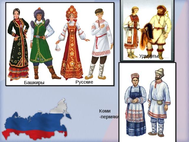 Удмурты Русские Башкиры Коми -пермяки