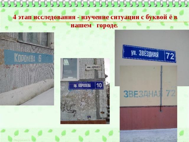 4 этап исследования - изучение ситуации с буквой ё в нашем городе.