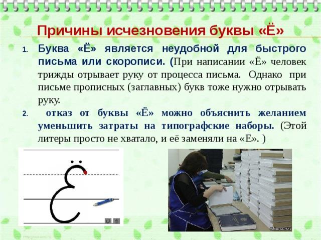 Причины исчезновения буквы «Ё»