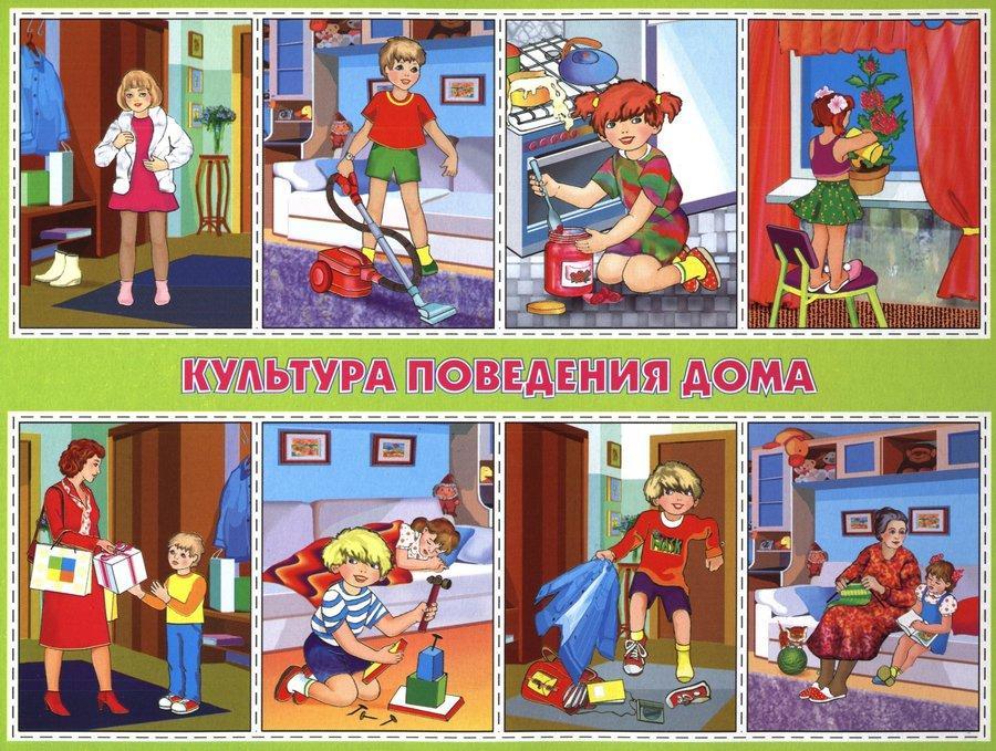 Этикет для малышей в картинках