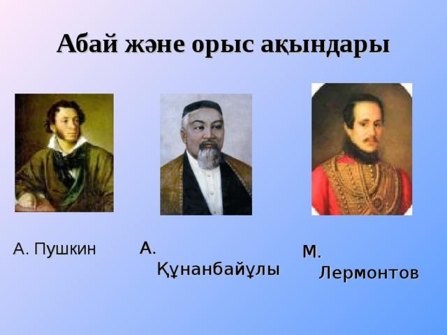 Абай және орыс ақындары А. Құнанбайұлы А. Пушкин М. Лермонтов