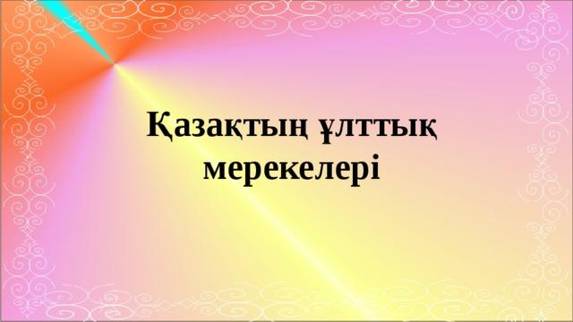 Қазақтың ұлттық мерекелері