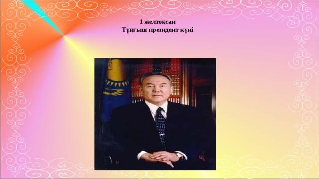 1 желтоқсан Тұңғыш президент күні