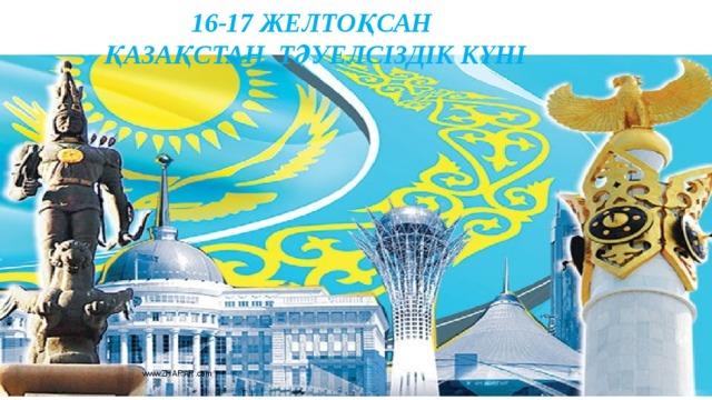 16-17 ЖЕЛТОҚСАН ҚАЗАҚСТАН ТӘУЕЛСІЗДІК КҮНІ   www.ZHARAR.com