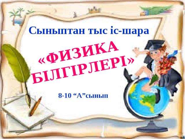 """«Физика білгірлері» Сыныптан тыс іс-шара 8-10 """"А""""сынып"""