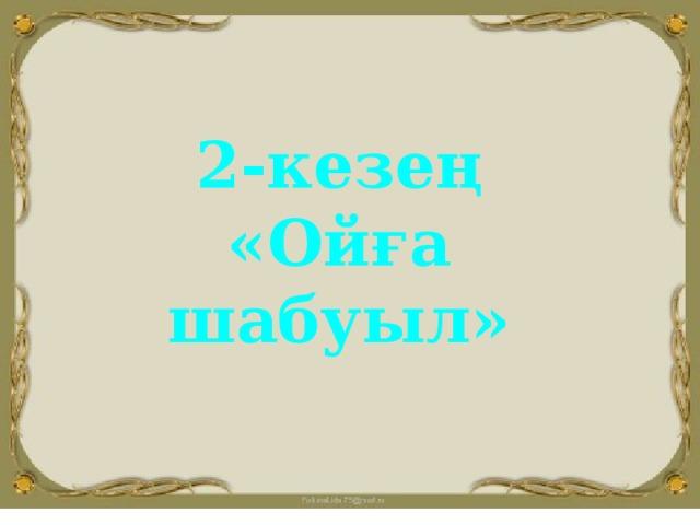 2-кезең «Ойға шабуыл»