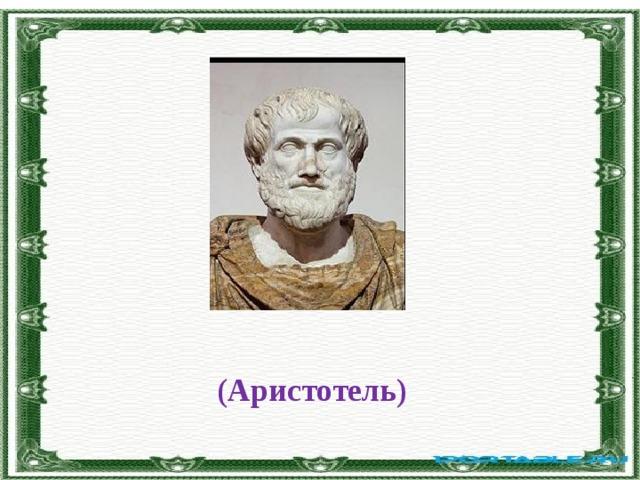 (Аристотель)