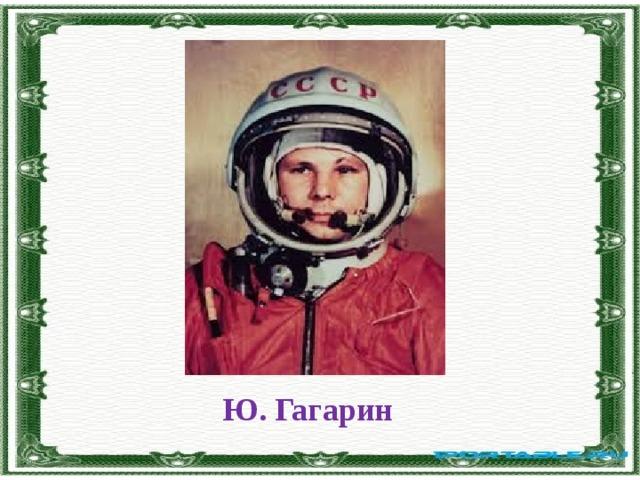Ю. Гагарин