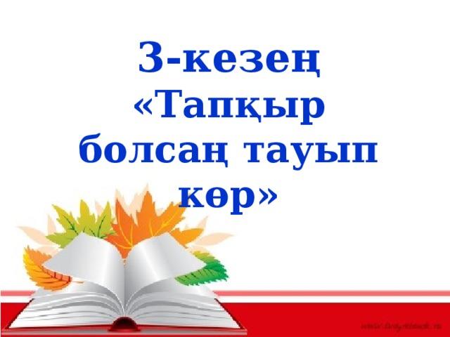 3-кезең «Тапқыр болсаң тауып көр»