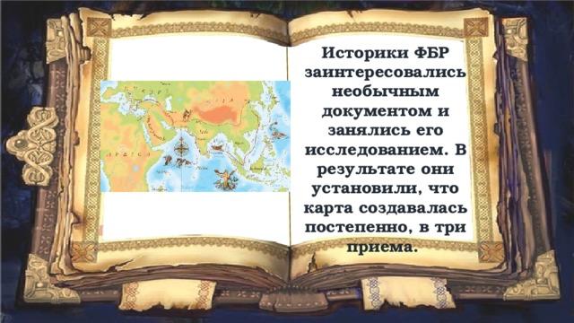 Историки ФБР заинтересовались необычным документом и занялись его исследованием. В результате они установили, что карта создавалась постепенно, в три приема.