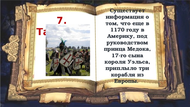 Существует информация о том, что еще в 1170 году в Америку, под руководством принца Медока, 17-го сына короля Уэльса, приплыло три корабля из Европы. 7. Тамплиеры
