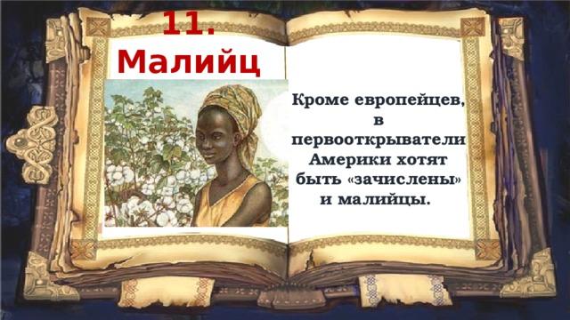 11. Малийцы Кроме европейцев, в первооткрыватели Америки хотят быть «зачислены» и малийцы.