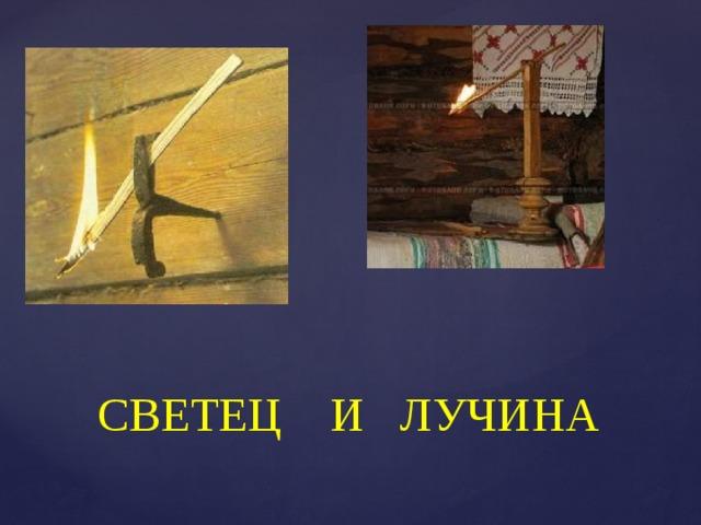 Картинки доброте, картинки светец и лучина