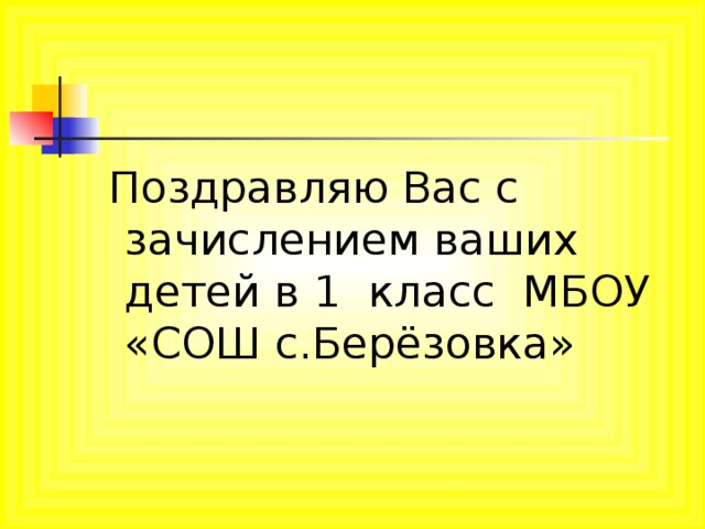 Поздравляю Вас с зачислением ваших детей в 1 класс МБОУ «СОШ с.Берёзовка»