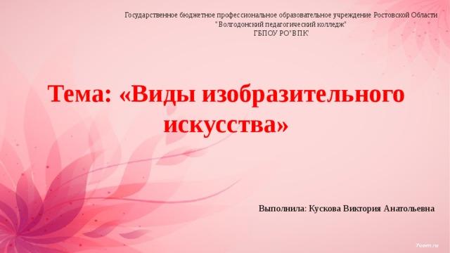 Государственное бюджетное профессиональное образовательное учреждение Ростовской Области