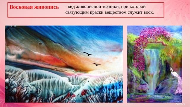 Восковая живопись - вид живописной техники, при которой связующим краски веществом служит воск.