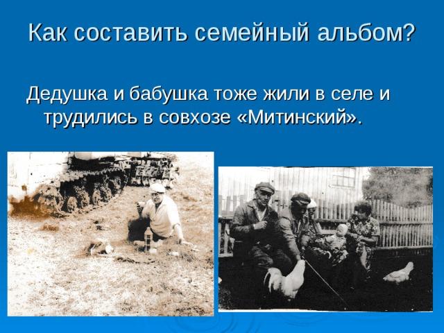 Как составить семейный альбом?   Дедушка и бабушка тоже жили в селе и трудились в совхозе «Митинский».
