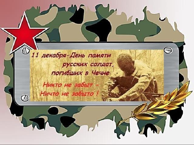 Чечня открытки, надписью класный