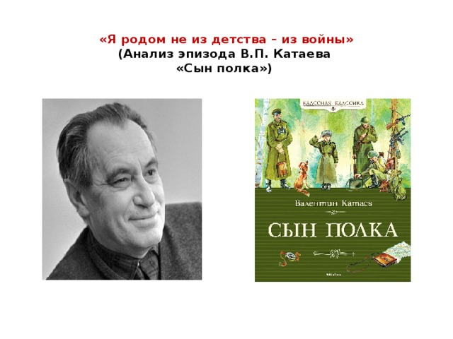 «Я родом не из детства – из войны»  (Анализ эпизода В.П. Катаева  «Сын полка»)