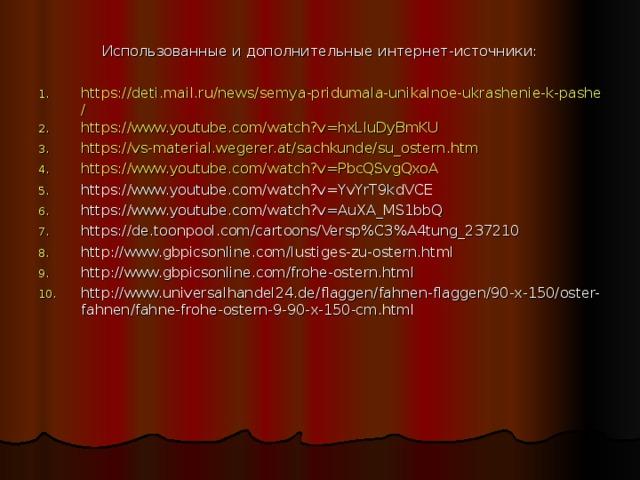 Использованные и дополнительные интернет-источники: