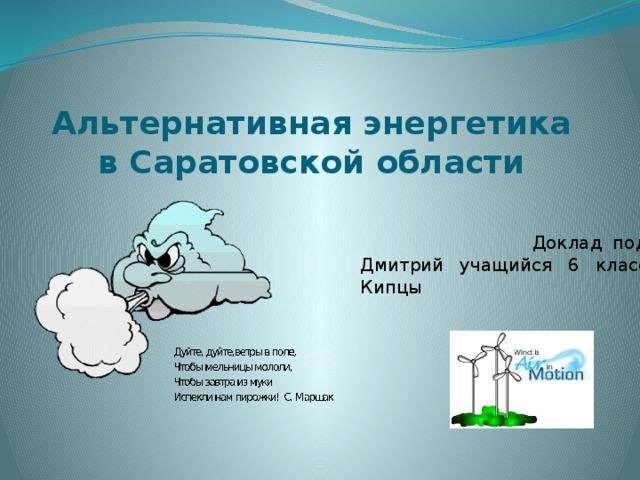 Альтернативная энергетика в Саратовской области  Доклад подготовил Кузнецов Дмитрий учащийся 6 класса МКОУ СОШ с. Кипцы