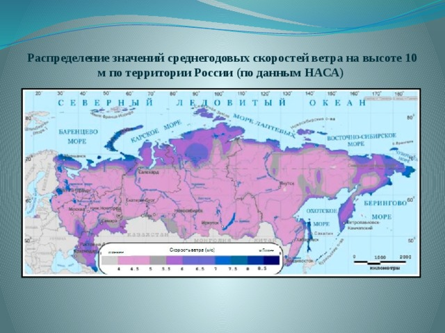 Распределение значений среднегодовых скоростей ветра на высоте 10 м по территории России (по данным НАСА)
