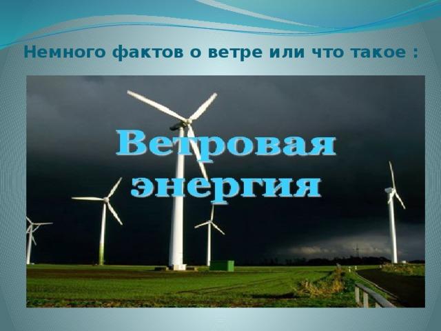 Немного фактов о ветре или что такое :