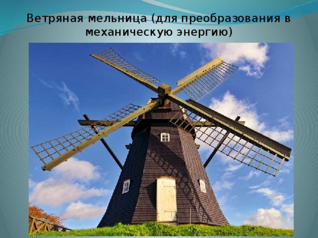 Ветряная мельница (для преобразования в механическую энергию)