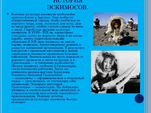 ИСТОРИЯ ЭСКИМОСОВ.