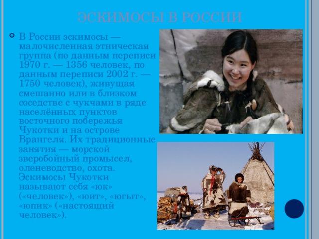 ЭСКИМОСЫ В РОССИИ