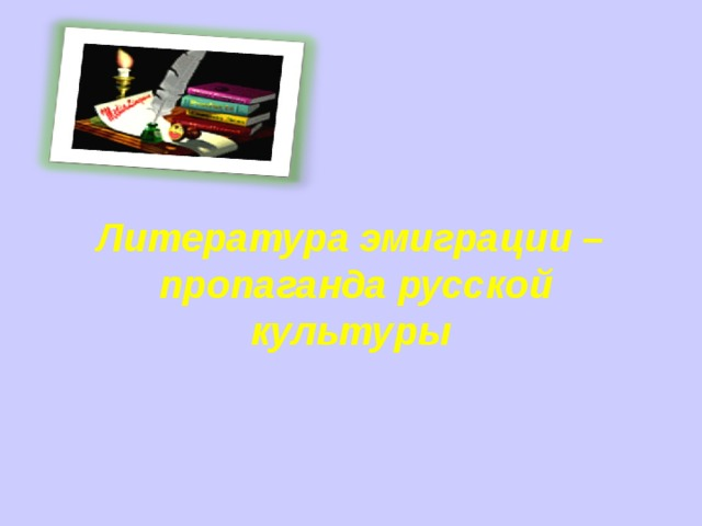 Литература эмиграции – пропаганда русской культуры