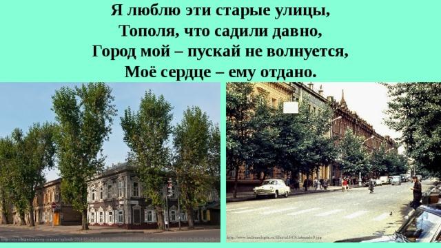 Я люблю эти старые улицы,  Тополя, что садили давно,  Город мой – пускай не волнуется,  Моё сердце – ему отдано.