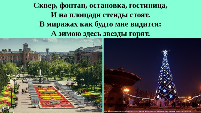Сквер, фонтан, остановка, гостиница,  И на площади стенды стоят.  В миражах как будто мне видится:  А зимою здесь звезды горят.