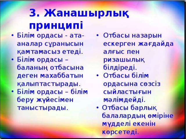 3. Жанашырлық принципі