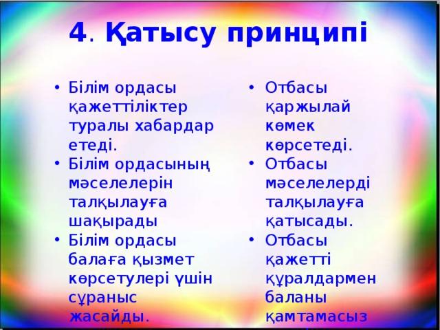 4 . Қатысу принципі