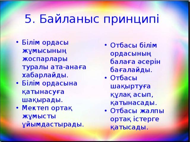 5. Байланыс принципі
