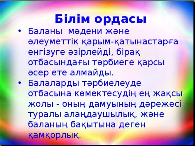 Білім ордасы