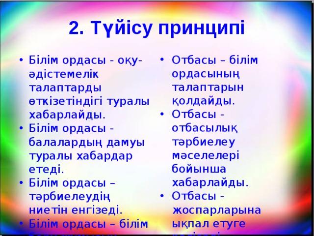 2. Түйісу принципі