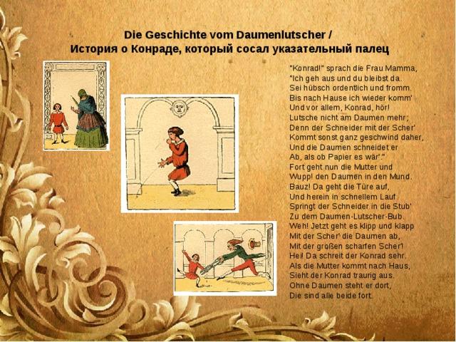 Die Geschichte vom Daumenlutscher / История о Конраде, который сосал указательный палец