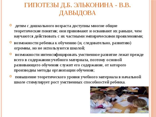 Гипотезы Д.Б. Эльконина - В.В. Давыдова