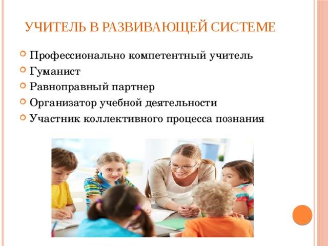 Учитель в развивающей системе